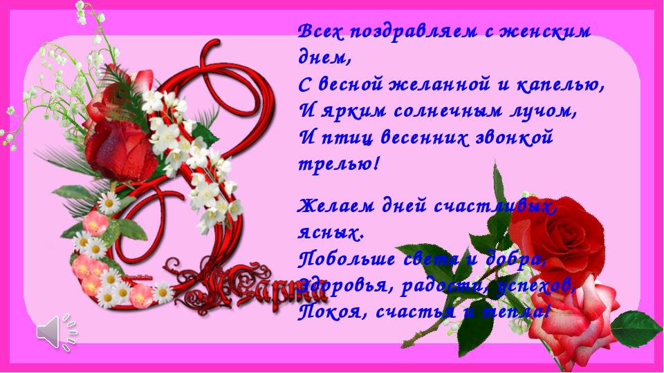 Всех поздравляем с женским днем, С весной желанной и капелью, И ярким солнеч...
