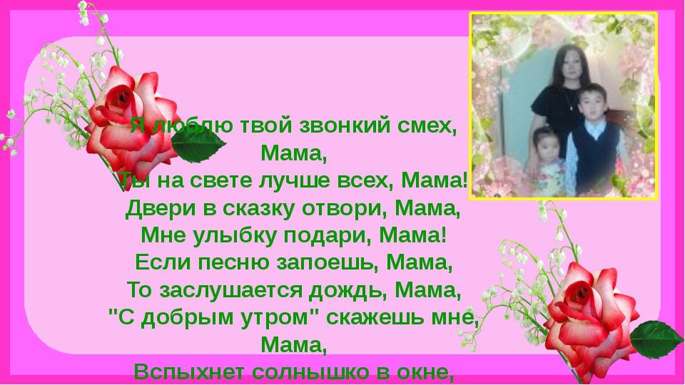 Я люблю твой звонкий смех, Мама, Ты на свете лучше всех, Мама! Двери в сказку...
