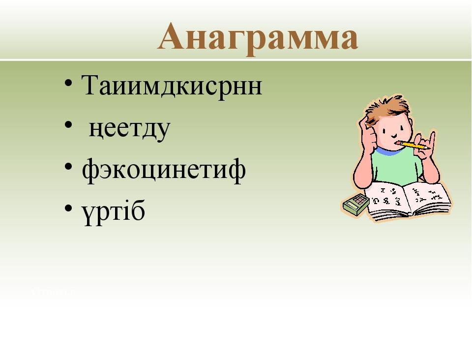 Анаграмма Таиимдкисрнн ңеетду фэкоцинетиф үртіб Ответы: