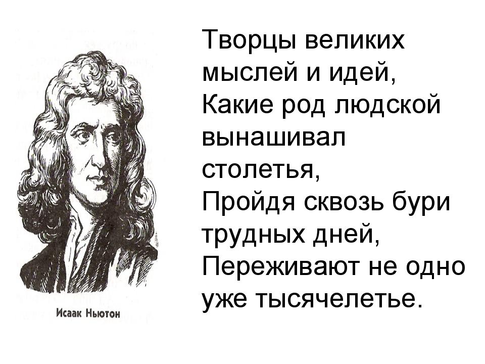 Творцы великих мыслей и идей, Какие род людской вынашивал столетья, Пройдя ск...