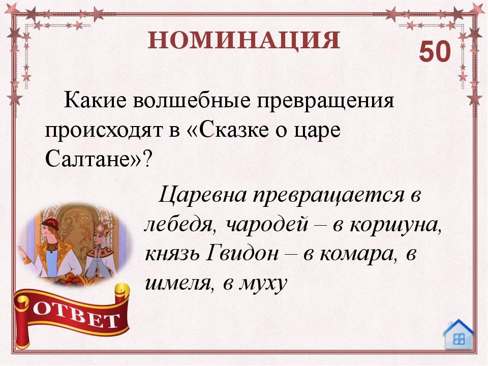 Каким фруктом отравилась царевна ? НОМИНАЦИЯ 10 Яблоком