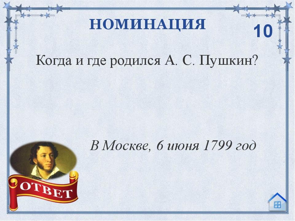 В какой школе учился А. С. Пушкин? НОМИНАЦИЯ В Царскосельском лицее 20
