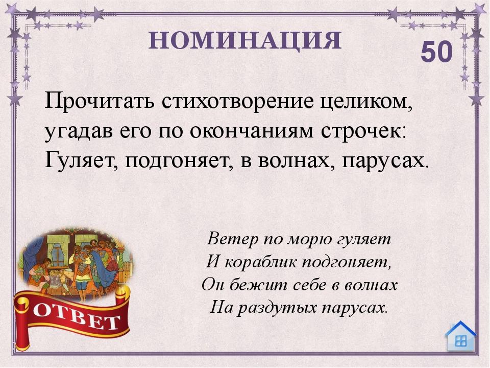 Волшебный помощник НОМИНАЦИЯ 10 Золотая рыбка