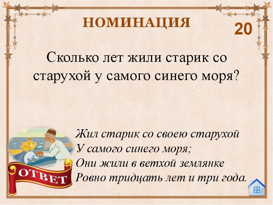 Какими словами обращается старик к золотой рыбке? НОМИНАЦИЯ 30 «Смилуйся, гос...