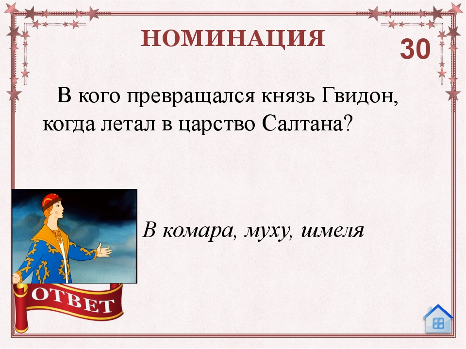 Полное название сказки о царе Салтане. НОМИНАЦИЯ 40 «Сказка о царе Салтане, о...