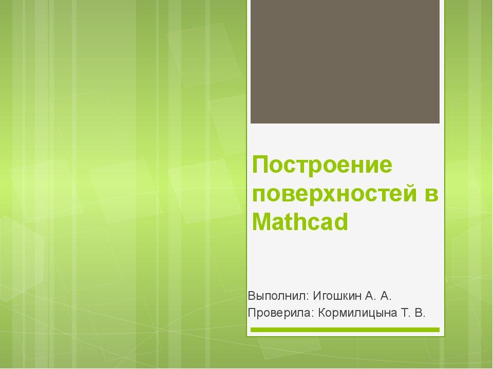 Построение поверхностей в Mathcad Выполнил: Игошкин А. А. Проверила: Кормилиц...