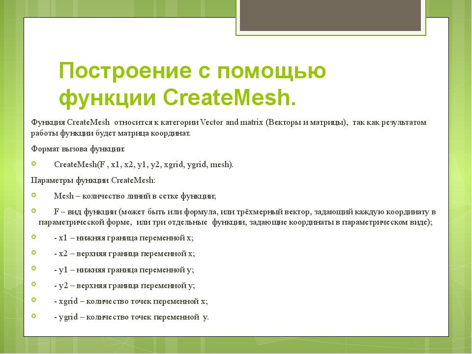 Построение с помощью функции CreateMesh. Функция CreateMesh относится к катег...