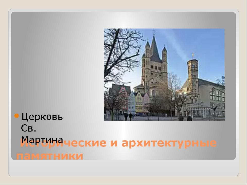 Исторические и архитектурные памятники Церковь Св. Мартина