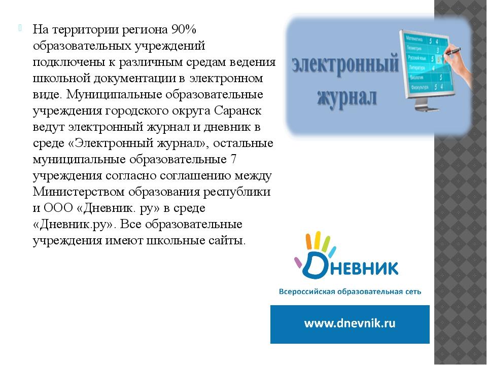 На территории региона 90% образовательных учреждений подключены к различным с...