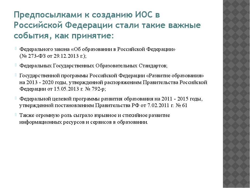 Предпосылками к созданию ИОС в Российской Федерации стали такие важные событи...