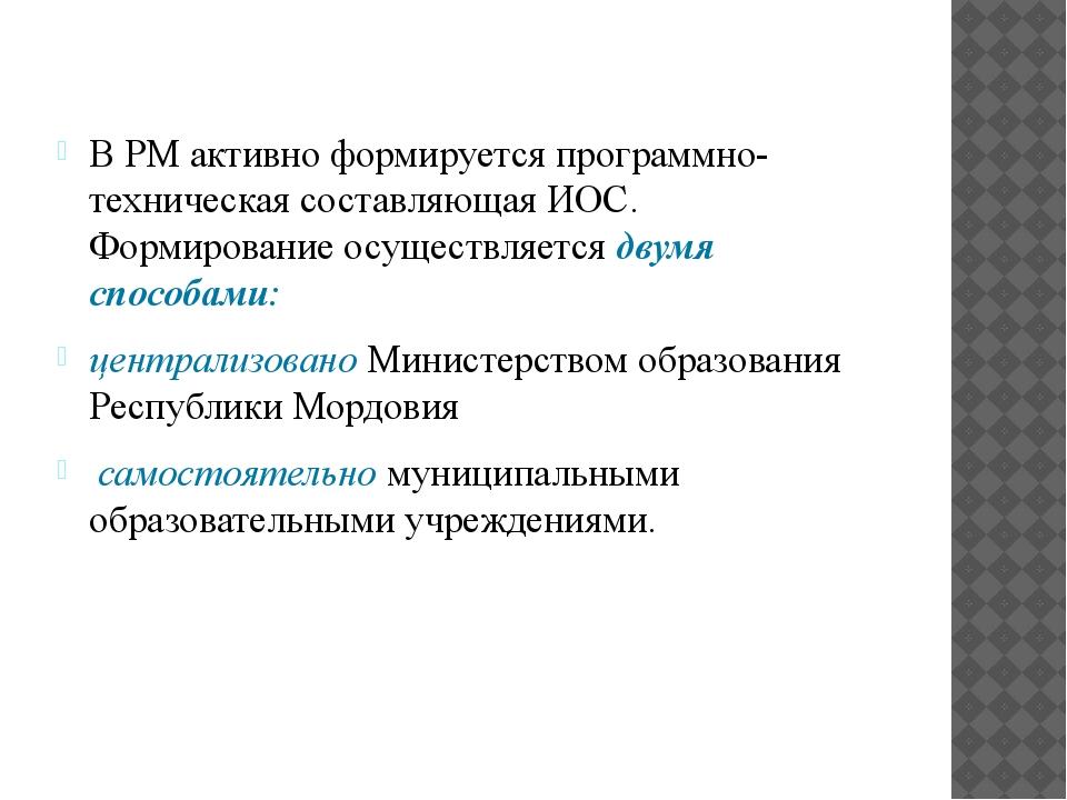 В РМ активно формируется программно-техническая составляющая ИОС. Формирован...