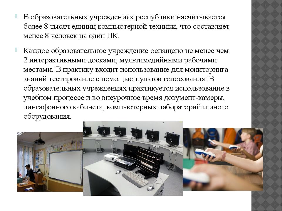 В образовательных учреждениях республики насчитывается более 8 тысяч единиц к...