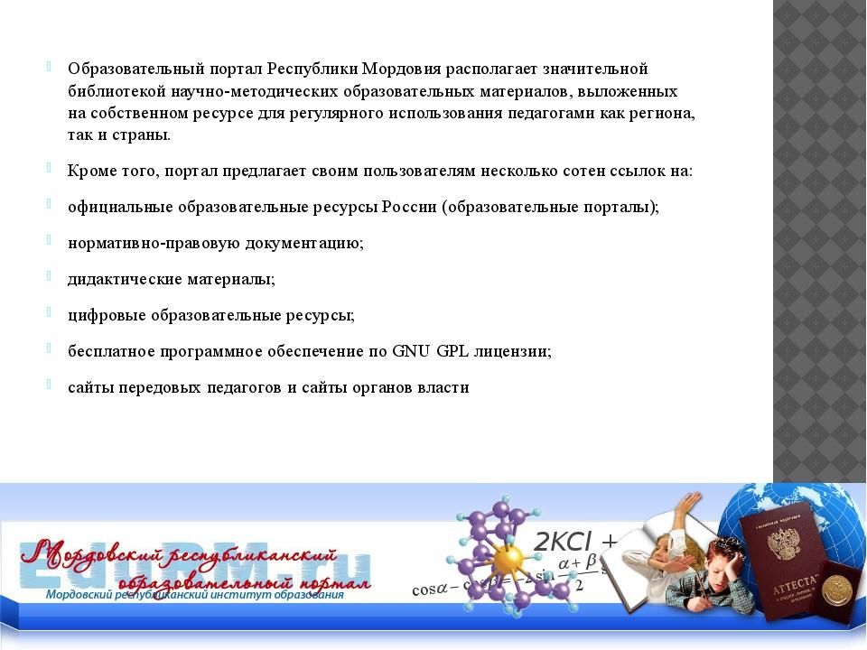 Образовательный портал Республики Мордовия располагает значительной библиотек...