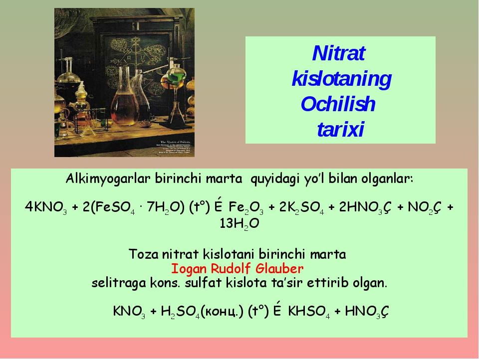 Alkimyogarlar birinchi marta quyidagi yo'l bilan olganlar: 4KNO3 + 2(FeSO4 ·...