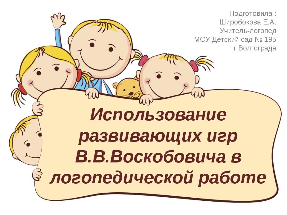 Использование развивающих игр В.В.Воскобовича в логопедической работе Подгото...