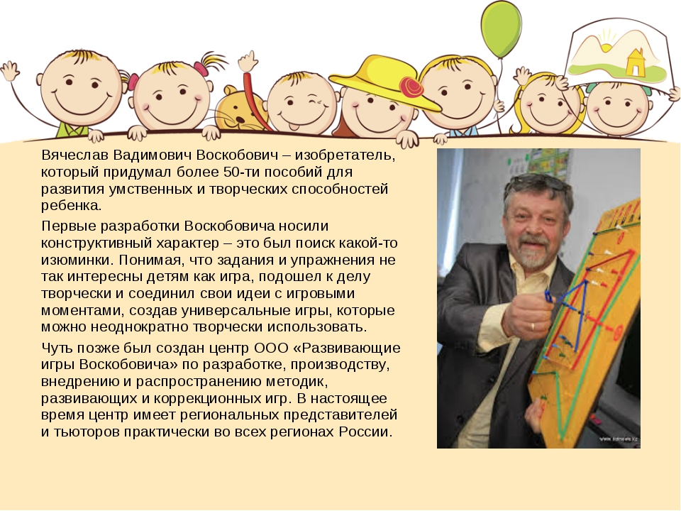 Вячеслав Вадимович Воскобович – изобретатель, который придумал более 50-ти по...