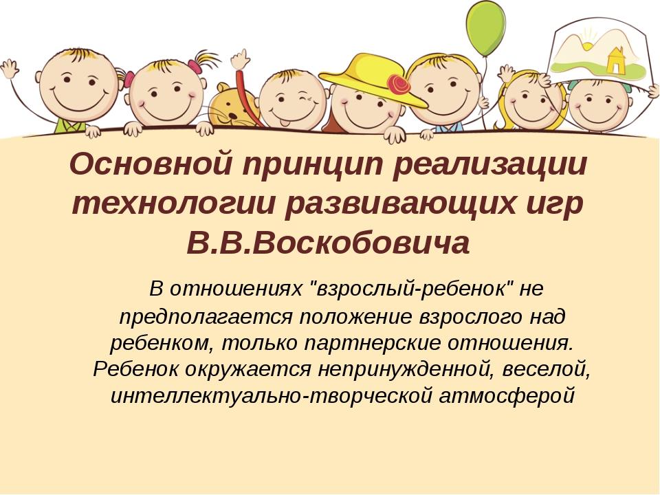 Основной принцип реализации технологии развивающих игр В.В.Воскобовича В отно...