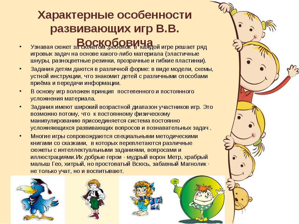 Характерные особенности развивающих игр В.В. Воскобовича Узнавая сюжет за сюж...