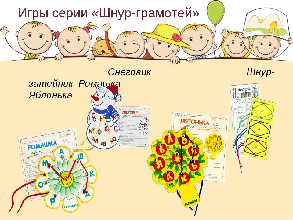 Игры серии «Шнур-грамотей» Снеговик Шнур-затейник Ромашка Яблонька
