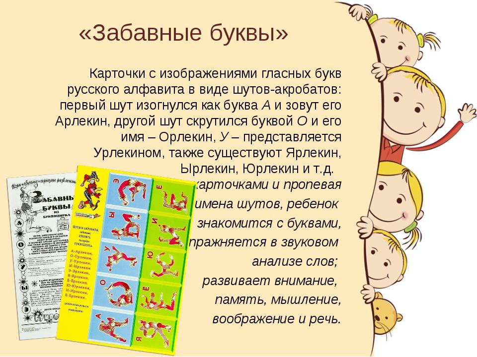 «Забавные буквы» Карточки с изображениями гласных букв русского алфавита в ви...