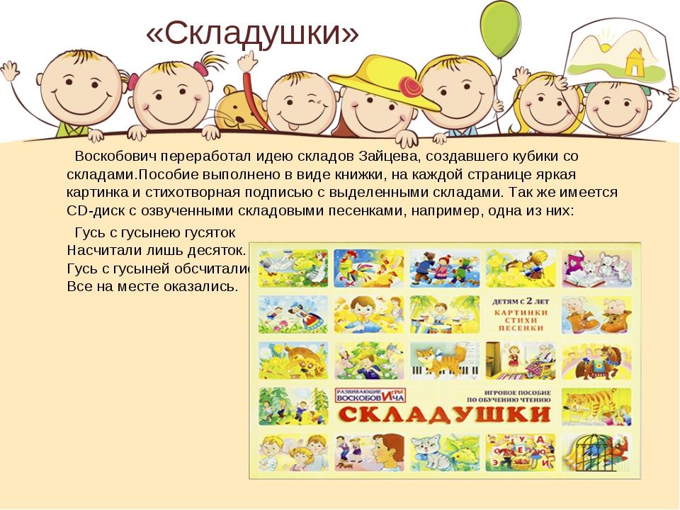 «Складушки» Воскобович переработал идею складов Зайцева, создавшего кубики с...