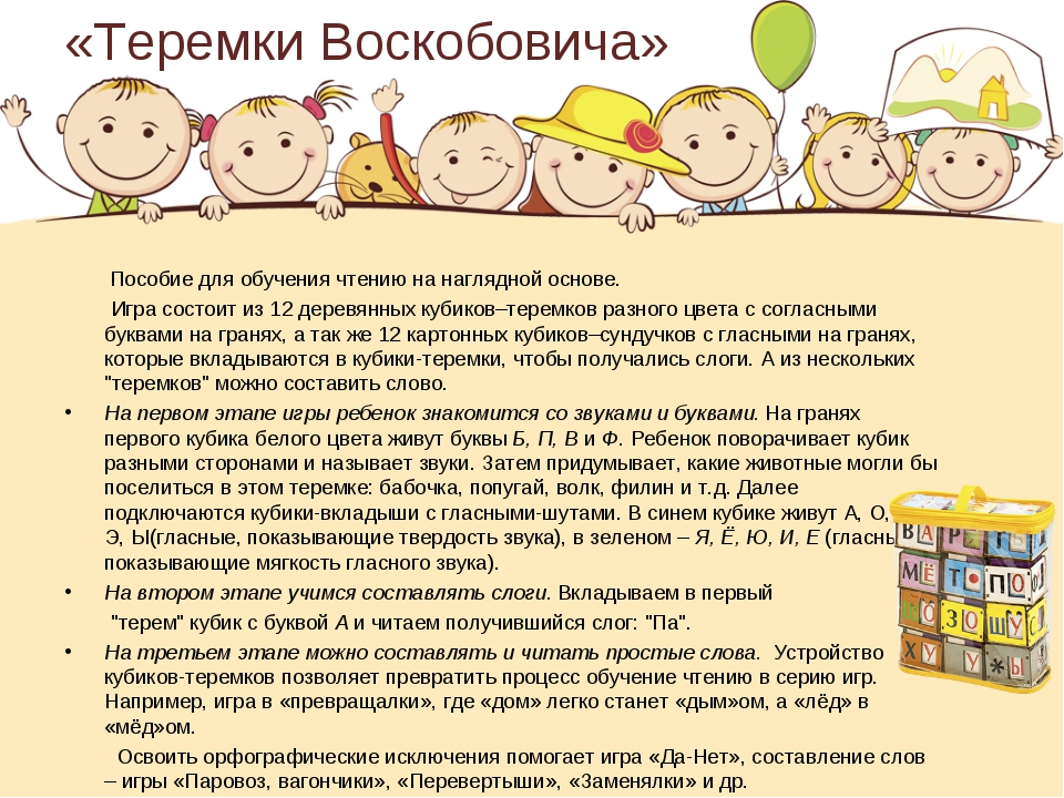 «Теремки Воскобовича» Пособие для обучения чтению на наглядной основе. Игра с...