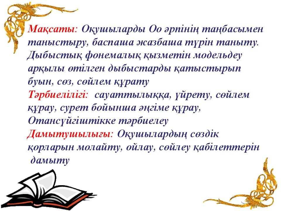 Мақсаты: Оқушыларды Оо әрпінің таңбасымен таныстыру, баспаша жазбаша түрін та...