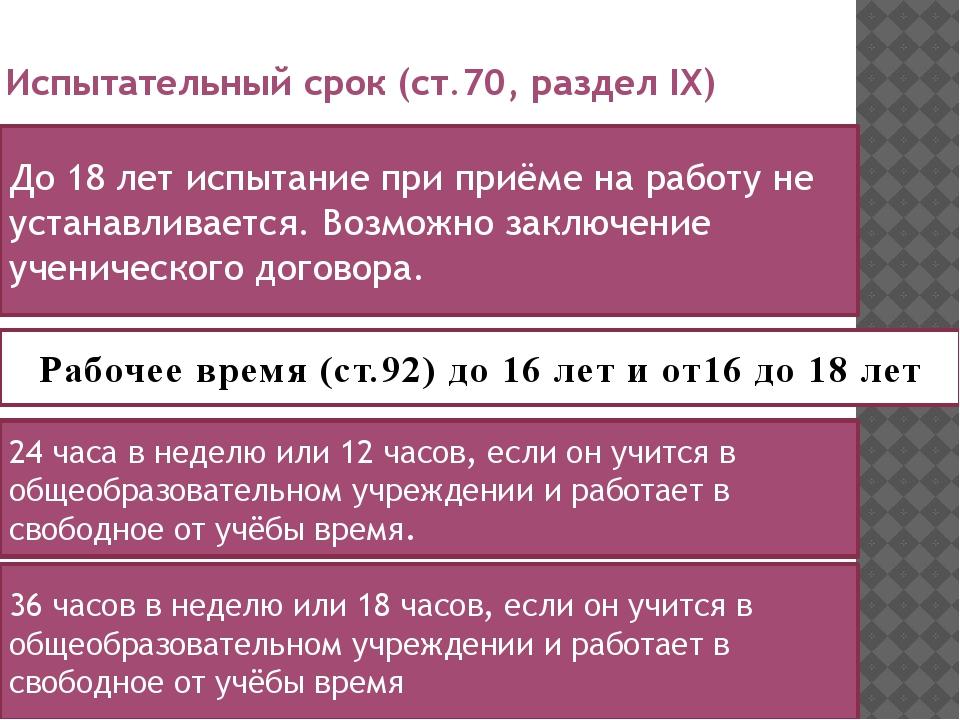 Испытательный срок (ст.70, раздел IX) До 18 лет испытание при приёме на работ...