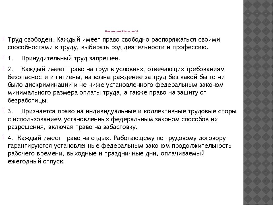 Конституции РФ статья 37 Труд свободен. Каждый имеет право свободно распоряж...