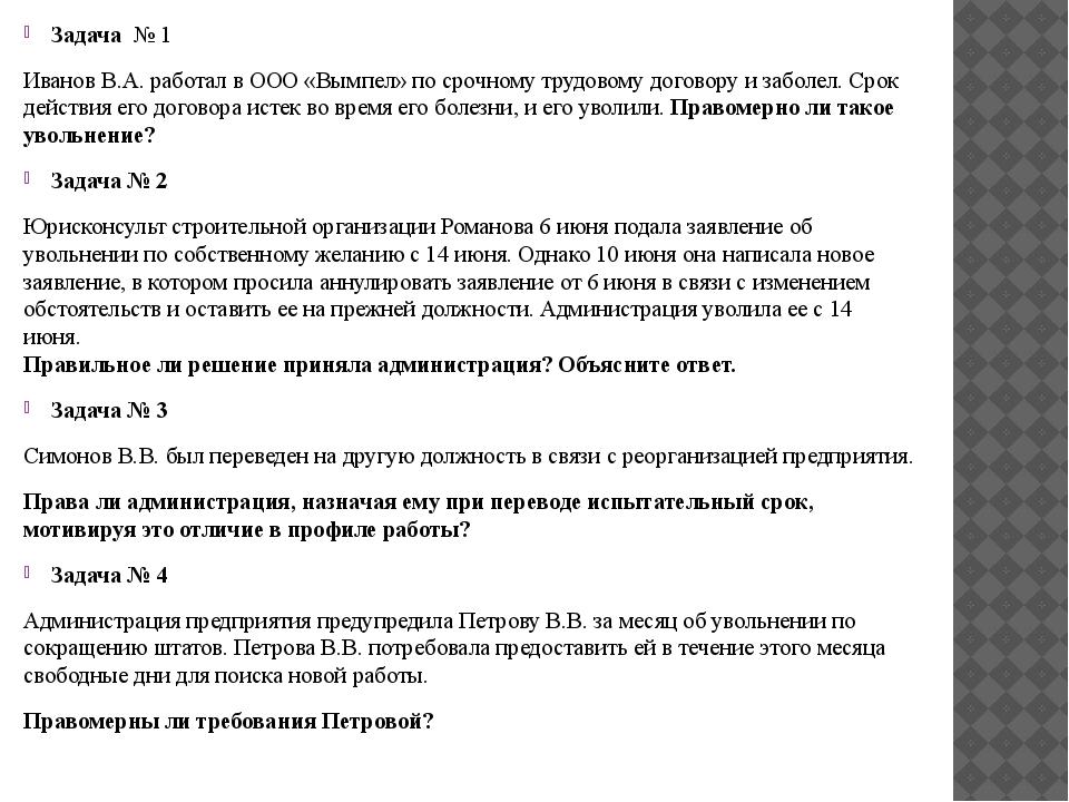 Задача № 1 Иванов В.А. работал в ООО «Вымпел» по срочному трудовому договору...