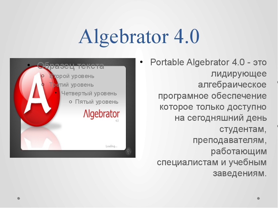 Algebrator 4.0 Portable Algebrator 4.0 - это лидирующее алгебраическое програ...