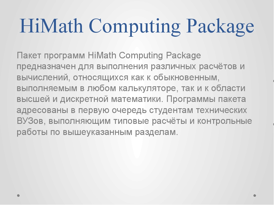 HiMath Computing Package Пакет программ HiMath Computing Package предназначен...
