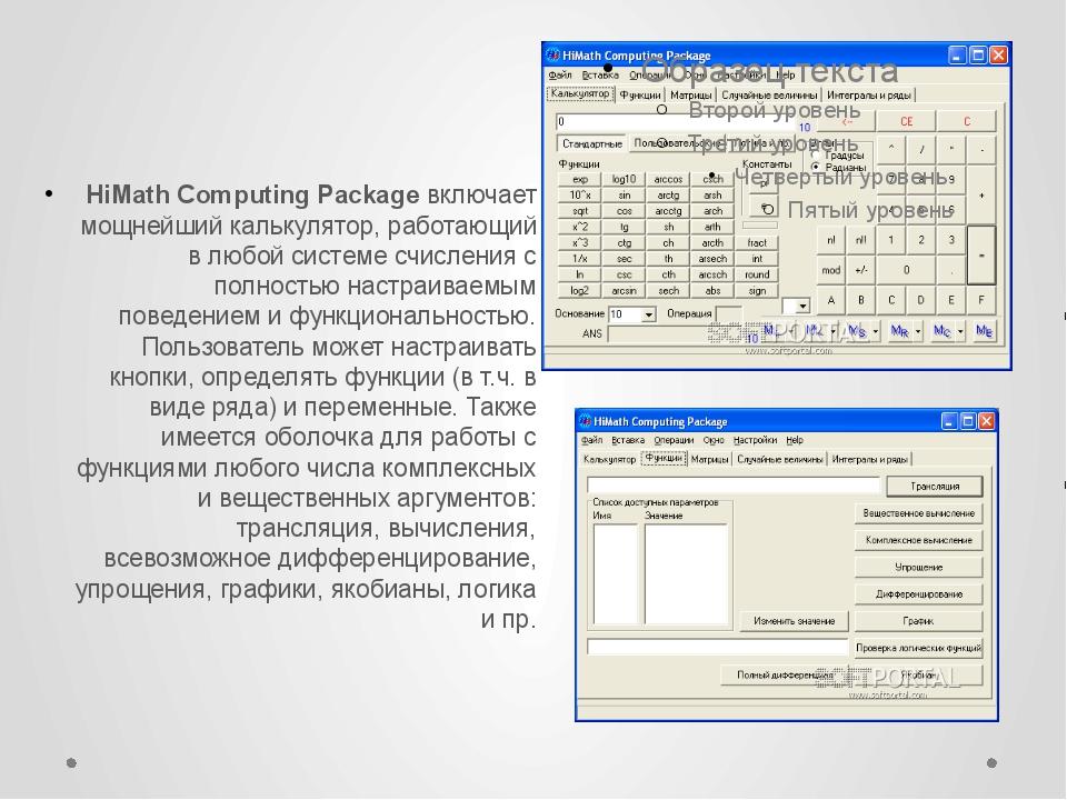 HiMath Computing Packageвключает мощнейший калькулятор, работающий в любой с...