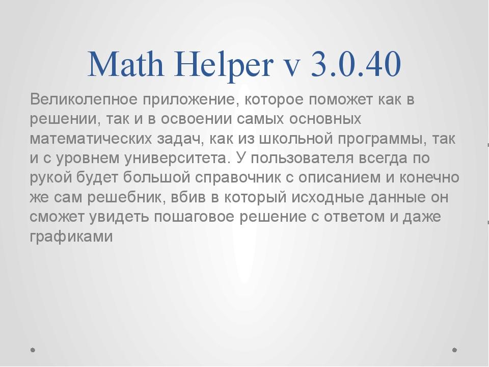 Math Helper v 3.0.40 Великолепное приложение, которое поможет как в решении,...