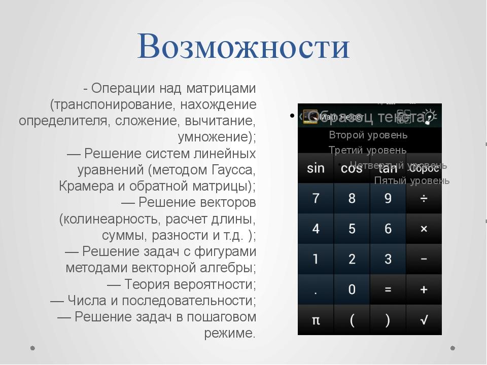 Возможности - Операции над матрицами (транспонирование, нахождение определите...
