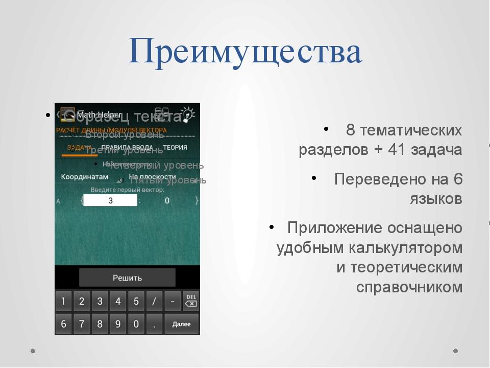 Преимущества 8 тематических разделов + 41 задача Переведено на 6 языков При...