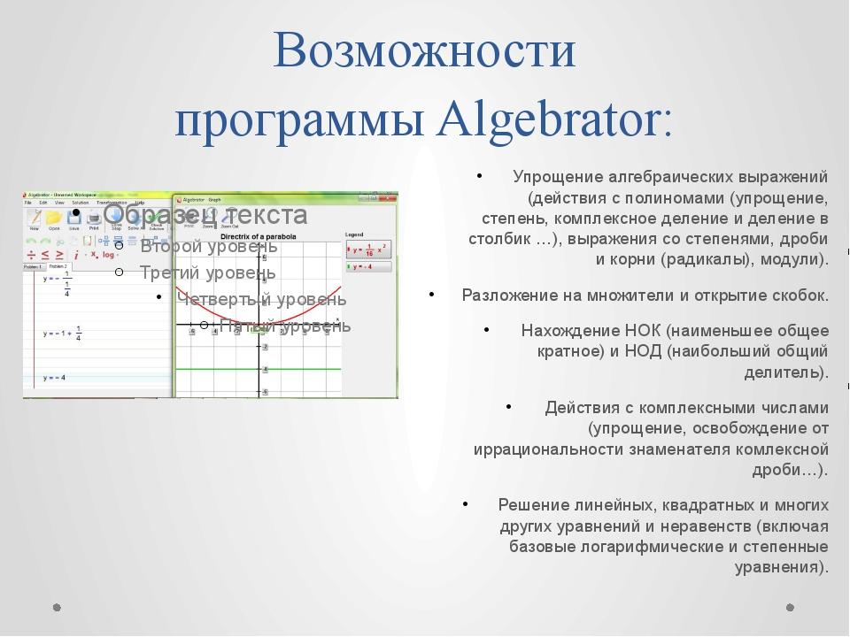 Возможности программыAlgebrator: Упрощение алгебраических выражений (действи...