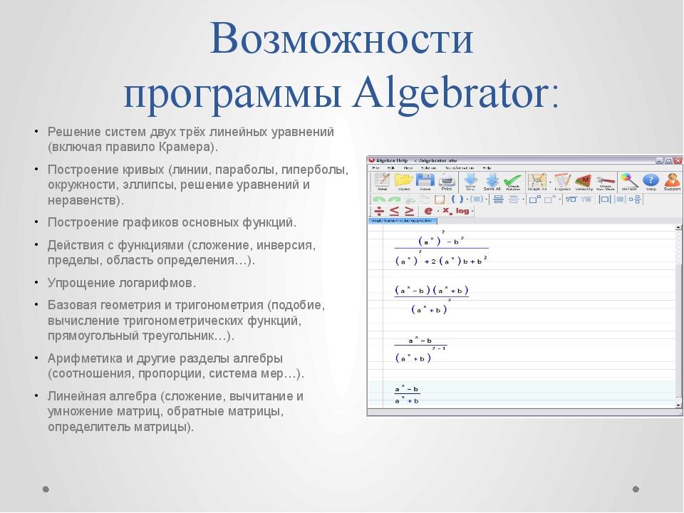 Возможности программыAlgebrator: Решение систем двух трёх линейных уравнений...