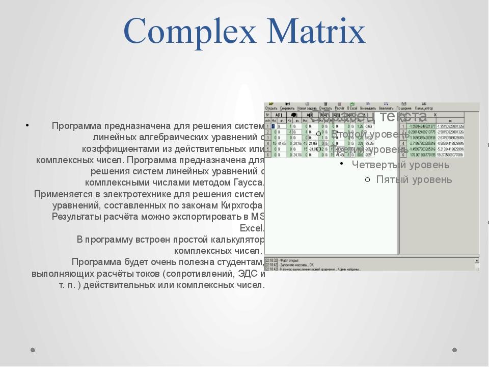 Complex Matrix Программа предназначена для решения систем линейных алгебраиче...