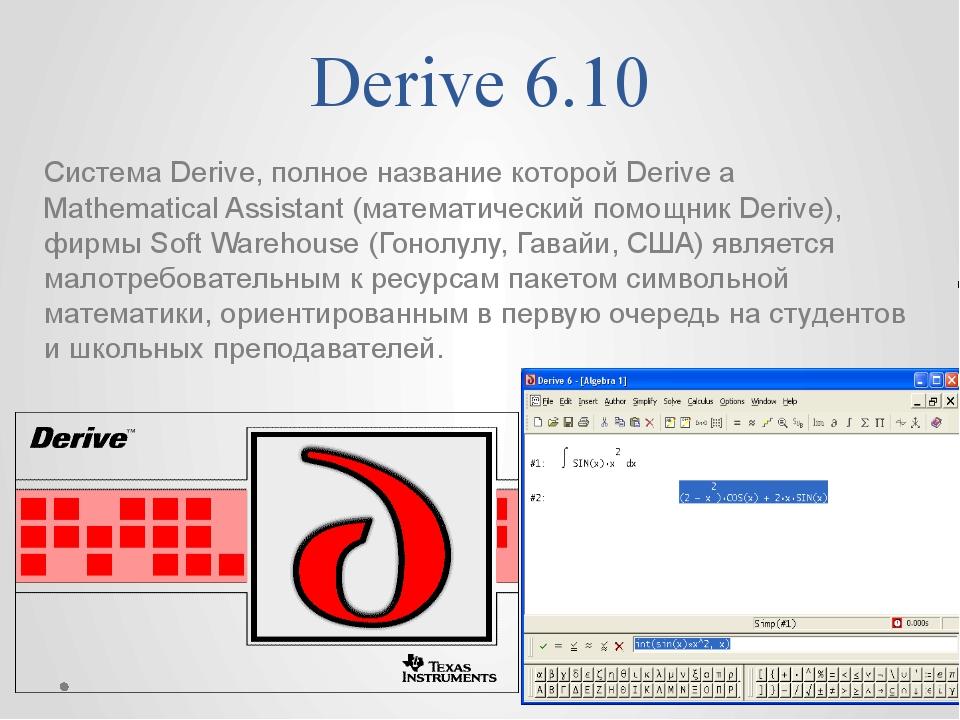 Derive 6.10 Система Derive, полное название которой Derive a Mathematical Ass...