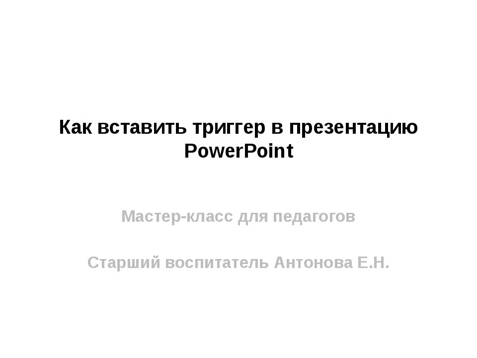 Как вставить триггер в презентацию PowerPoint Мастер-класс для педагогов Стар...