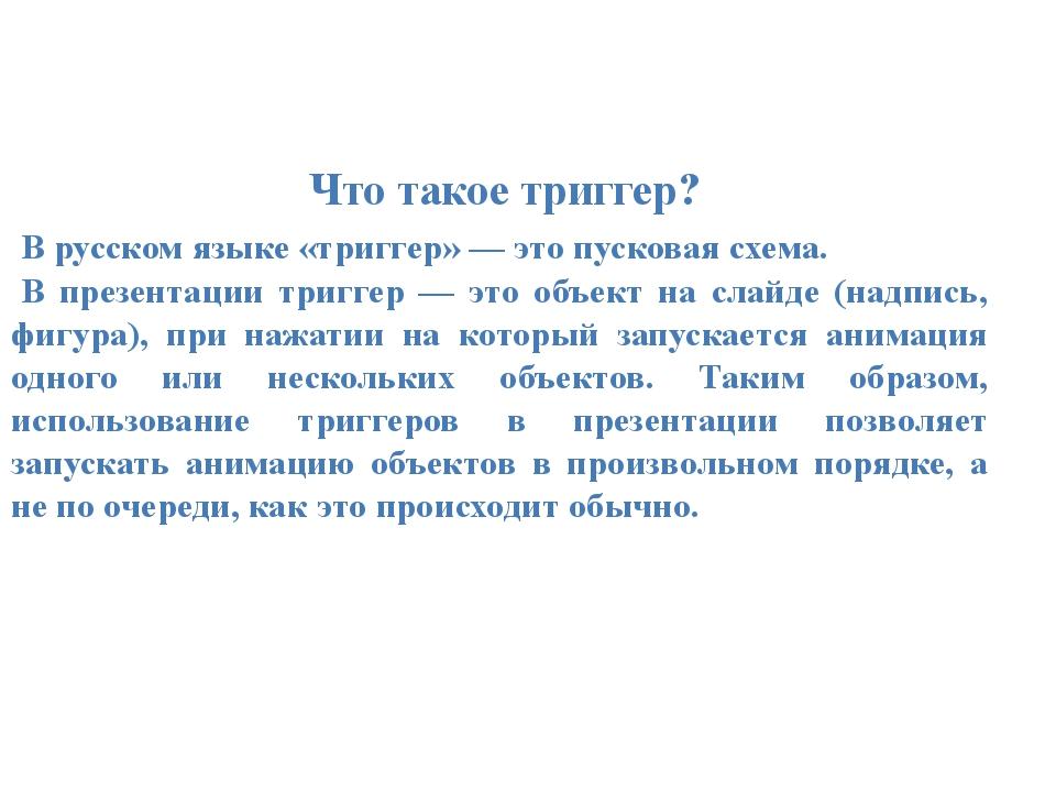 Что такое триггер? В русском языке «триггер» — это пусковая схема. В...