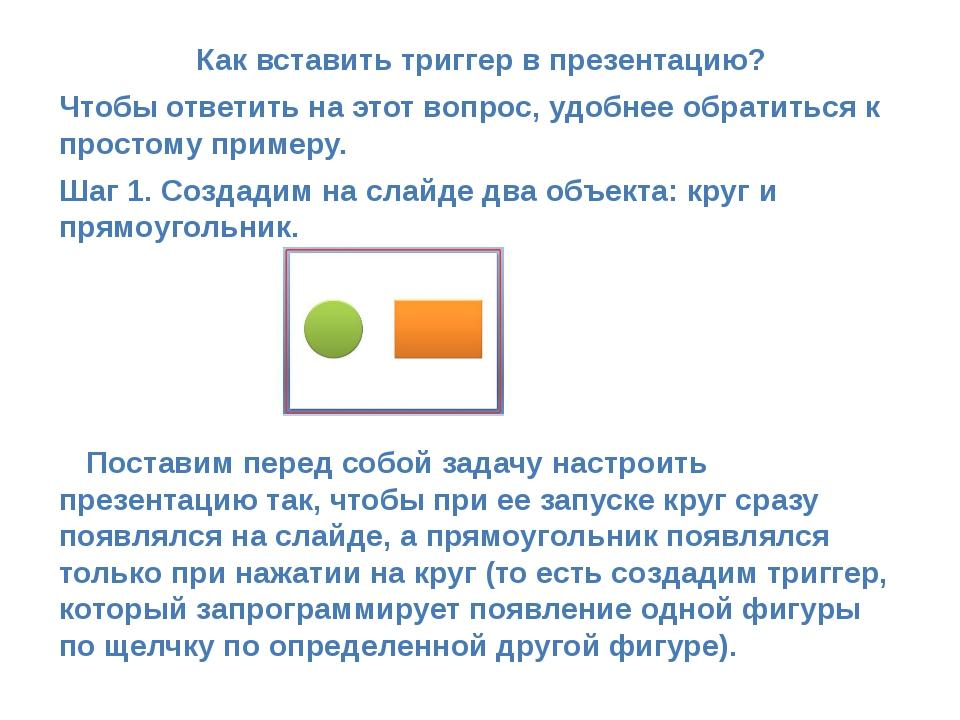 Как вставить триггер в презентацию? Чтобы ответить на этот вопрос, удобнее об...