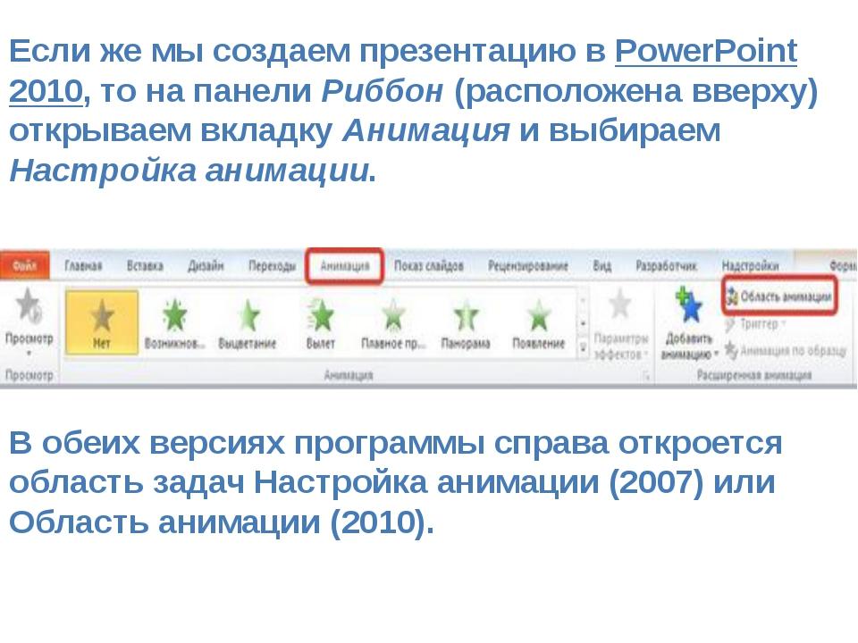 Если же мы создаем презентацию в PowerPoint 2010, то на панели Риббон (распол...