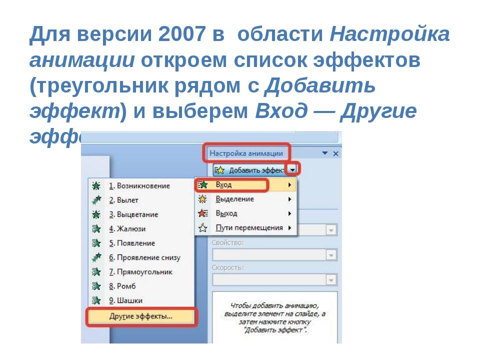 Для версии 2007 в области Настройка анимации откроем список эффектов (треуго...