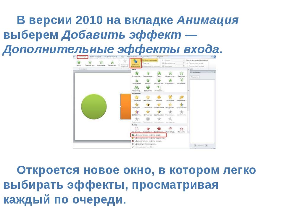 В версии 2010 на вкладке Анимация выберем Добавить эффект —Дополнительные эф...