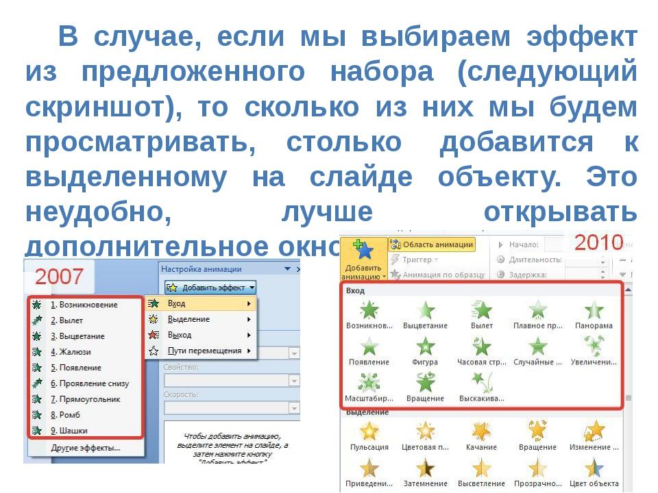 В случае, если мы выбираем эффект из предложенного набора (следующий скриншо...