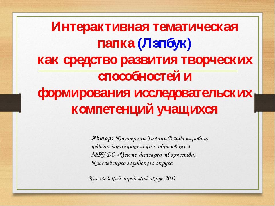 Интерактивная тематическая папка (Лэпбук) как средство развития творческих сп...