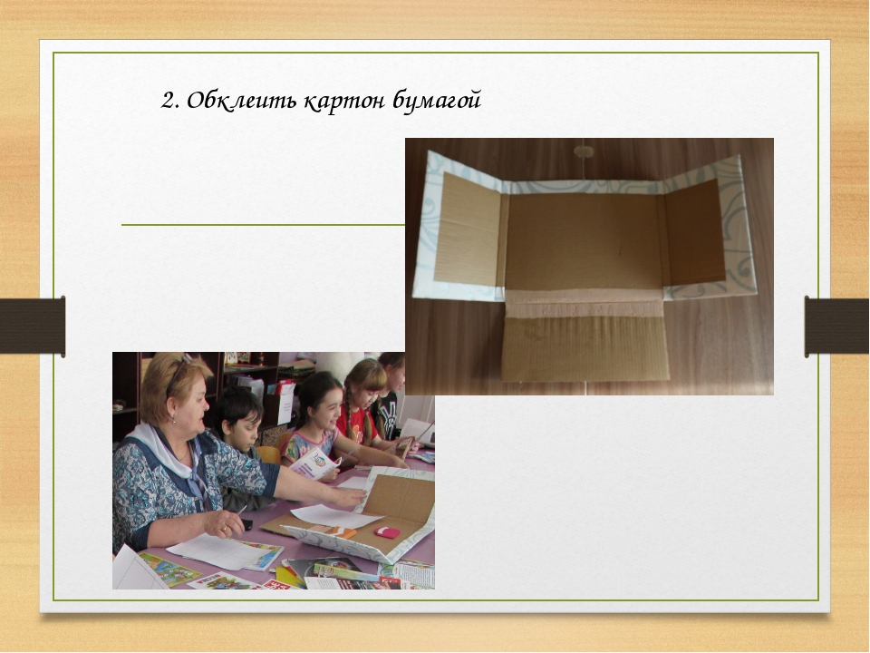 2. Обклеить картон бумагой
