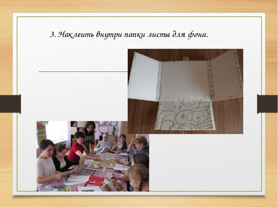 3. Наклеить внутри папки листы для фона.